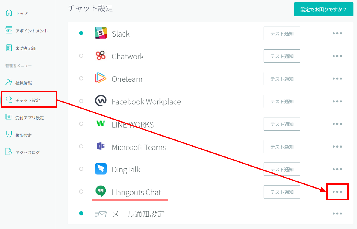 appsetting_Hangouts-Chat1