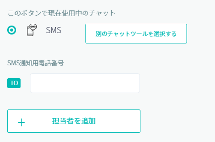 overview_of_setting_of_SMS