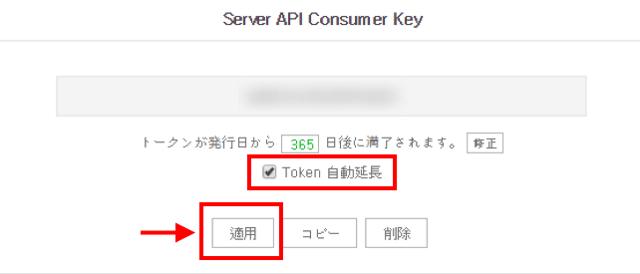 Server APIを有効にします