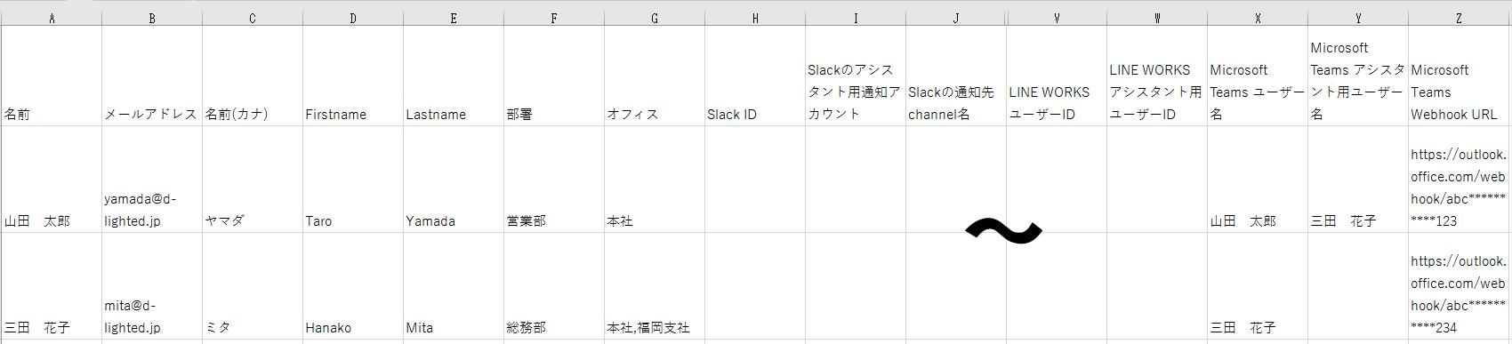 sample_epcsv_teams