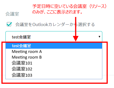 Outlookカレンダーで会議室の空き状況チェック