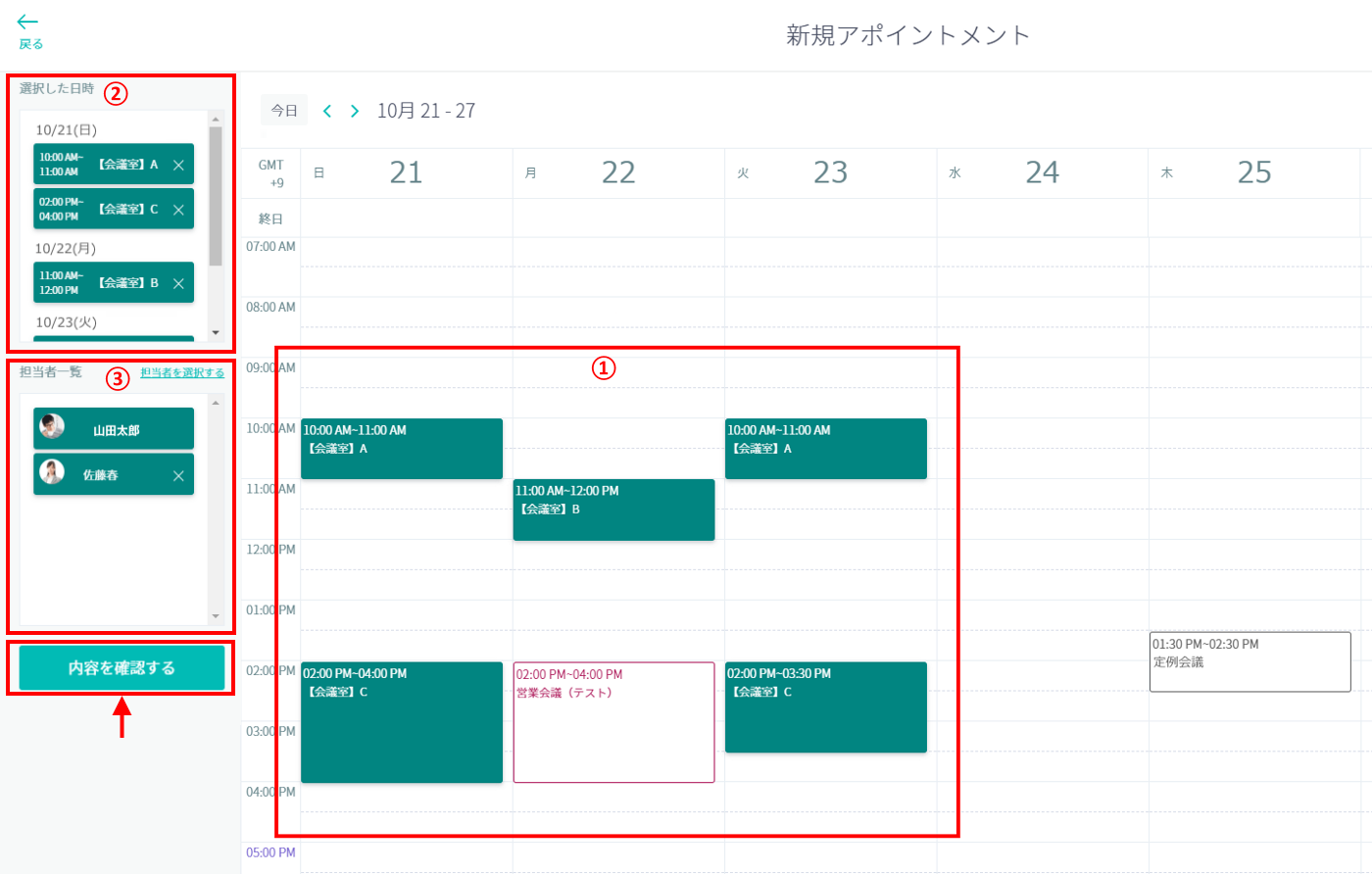 plans-appo3