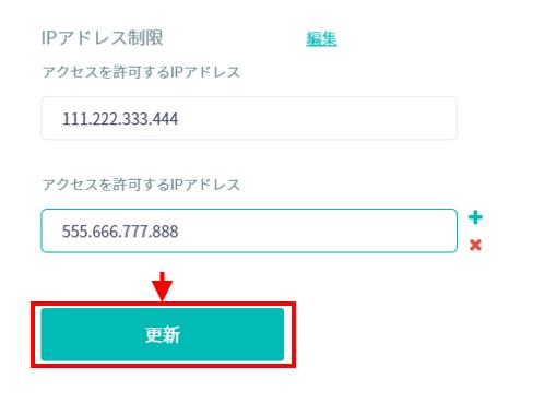IPアドレス制限の更新