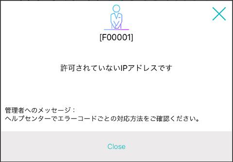 IPアドレス制限の更新完了