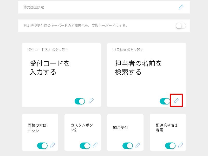 前方一致検索設定のための「社員検索ボタン設定」詳細へ