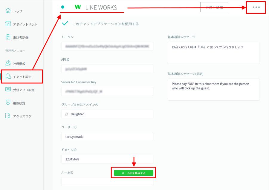 LINE WORKSの「ルームIDを作成する」をクリック