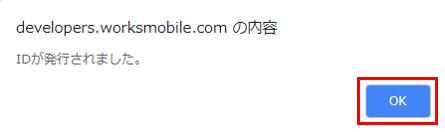 API IDを発行OK