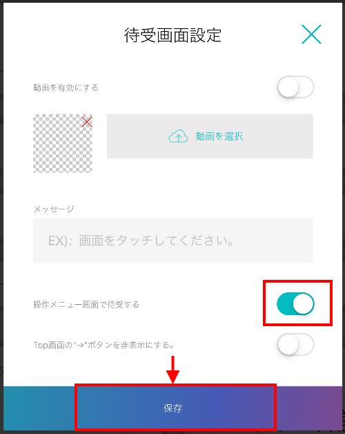 iPad受付システムRECEPTIONIST待受画面4