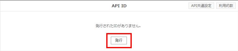 API IDを発行