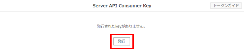 Server API Consumer Keyを発行