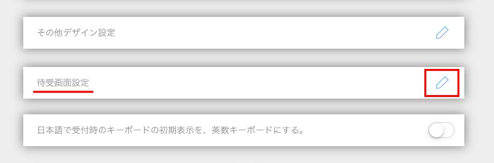 クラウド受付システムRECEPTIONIST待受画面3