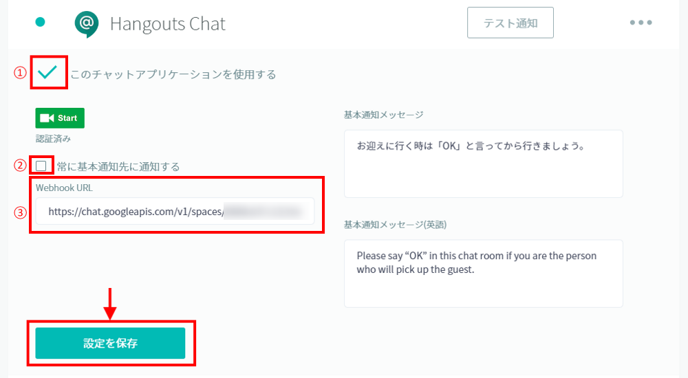 appsetting_Hangouts-Chat2