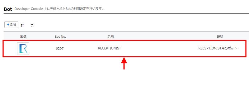 「RECEPTIONIST」Botを選択