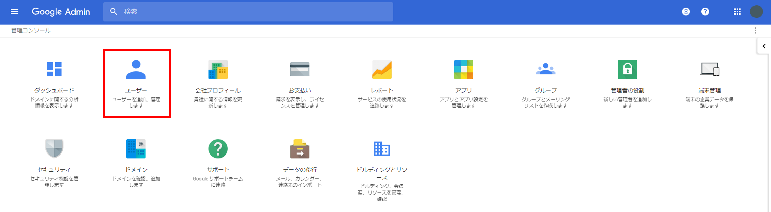how_to_check_userid_Hangouts4