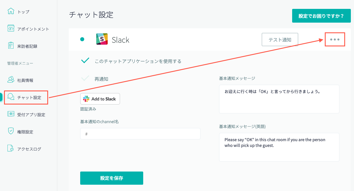 Slack_setting_channel