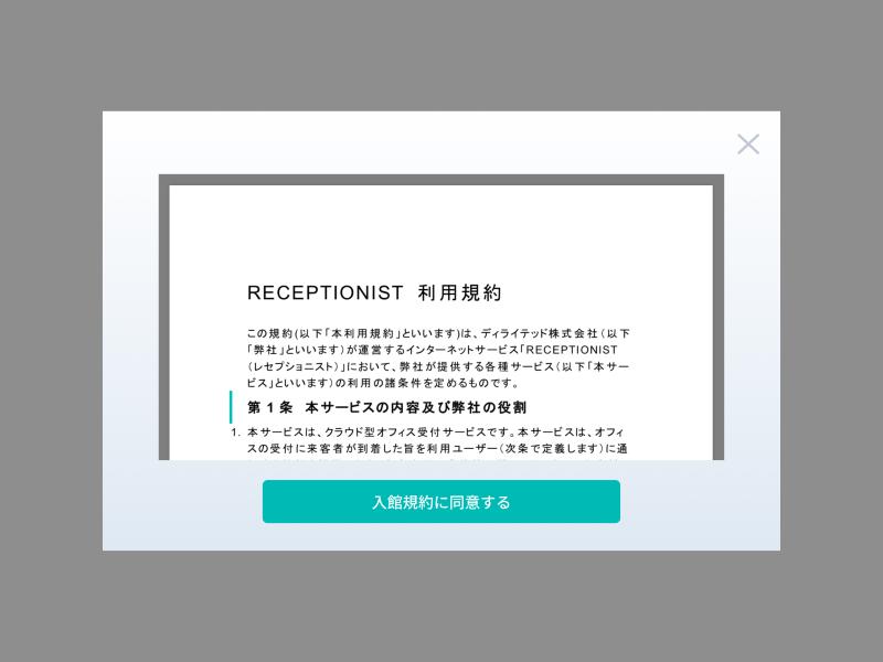 入館規約表示画面イメージ