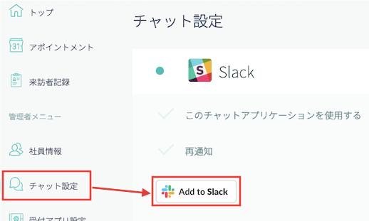 Slack_setting3