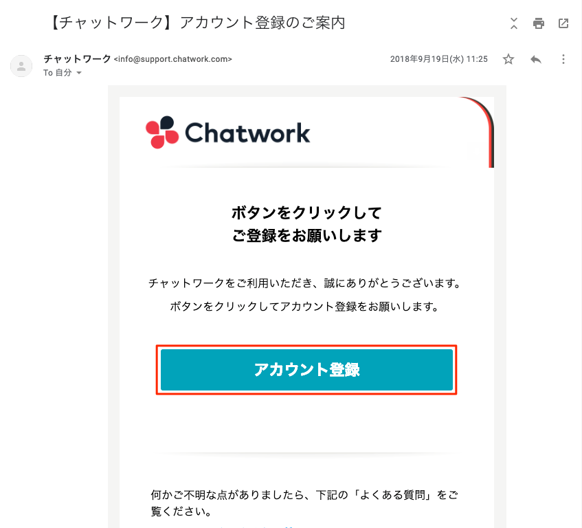 chatwork_setting_2-2-7