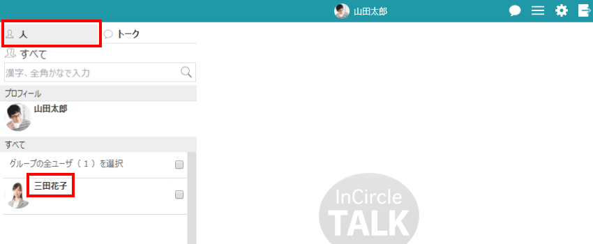 how_to_check_userid_InCircle2