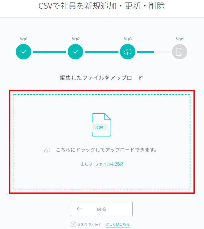 CSVアップロードのファイル指定