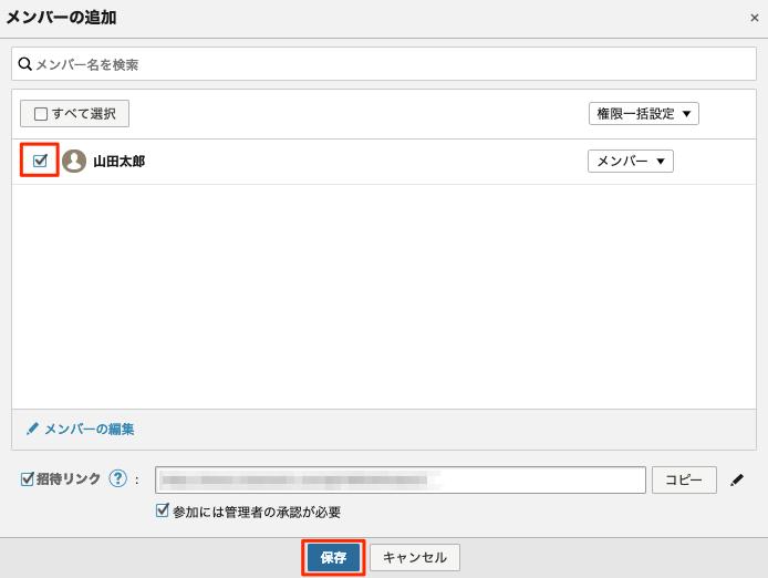 Chatwork_member2