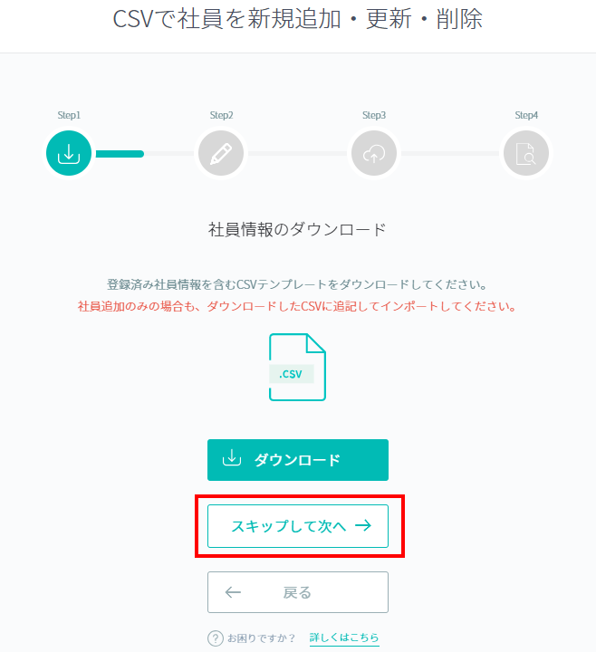 open_display_of_csv_upload