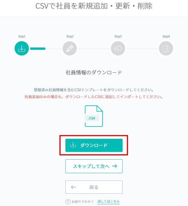 open_display_of_csv_upload03