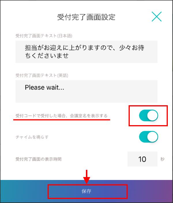 [受付コードで受付した場合、会議室名を表示する]をON