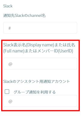 エンタープライズプラン以上のSlackID欄