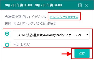 plans-appo3-google-ren