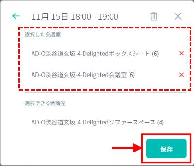 plans-appo3-google-ren3