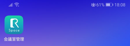 meetingroom-manage_app_02-android