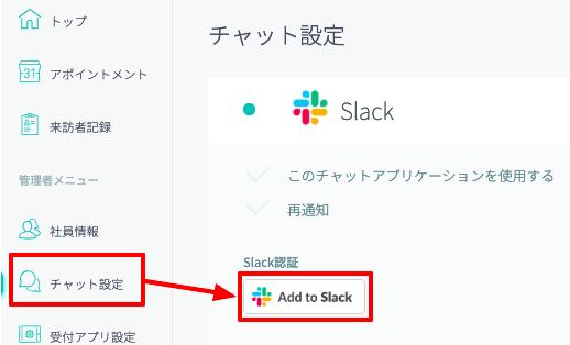 Slack_setting2-1-3