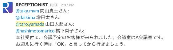 RECEPTIONIST受付コードでの通知Slack