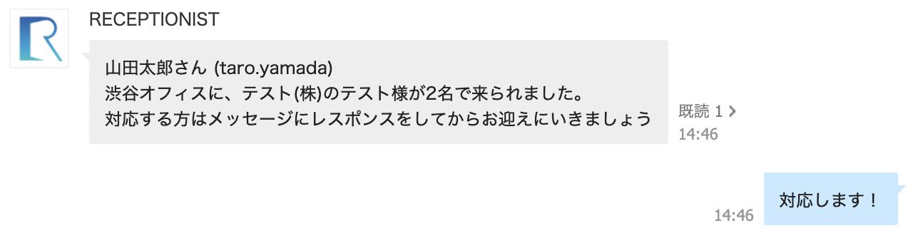 LW_response