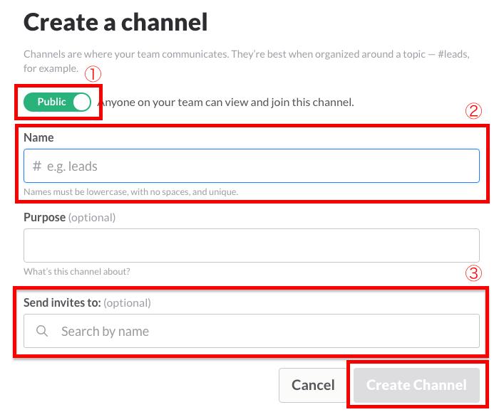 社員追加を同時に行う場合のチャンネル作成画面の必須項目