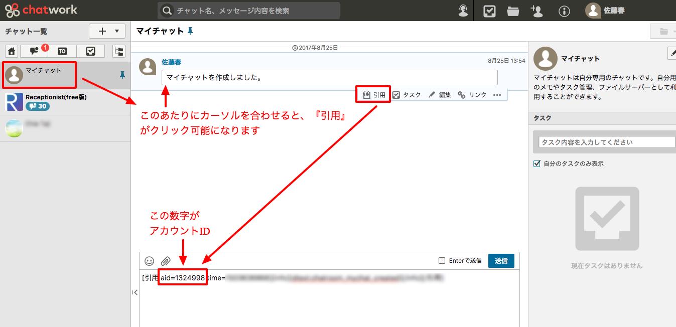 チャットワーク画面から自分のアカウントIDを調べる