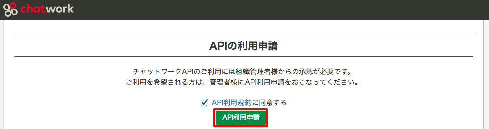 api_chatwork_business2