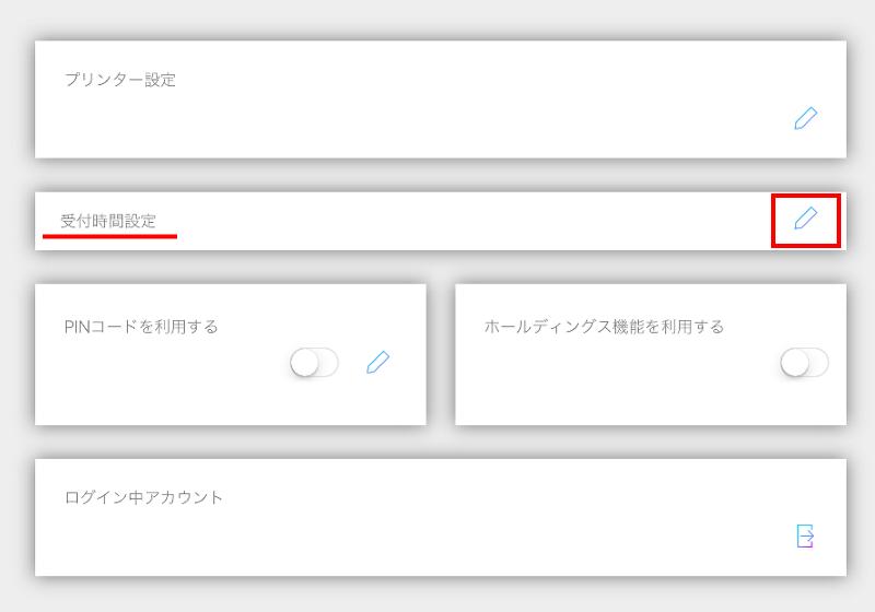 iPad受付時間設定を選択