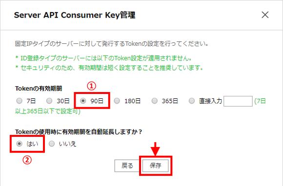 Key設定画面2