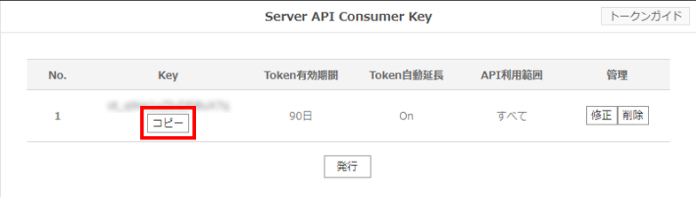 Server API Consumer Keyをコピー