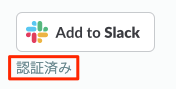 Slack_setting_add_to_slack
