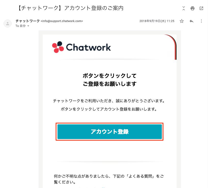 chatwork_setting_2-2-7