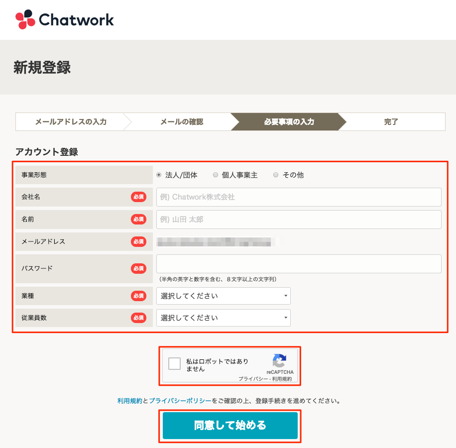chatwork_setting_2-2-8