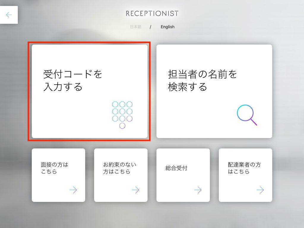 受付コードを入力するボタン