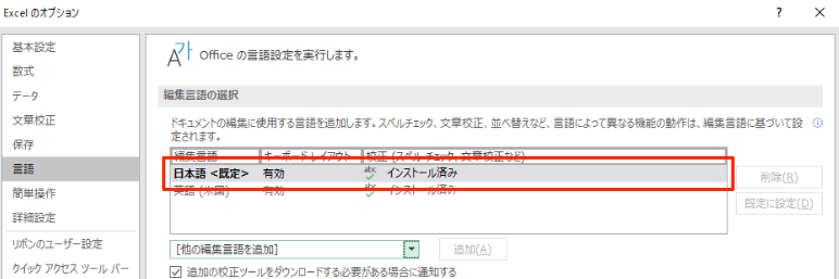 CSV_language_japanese