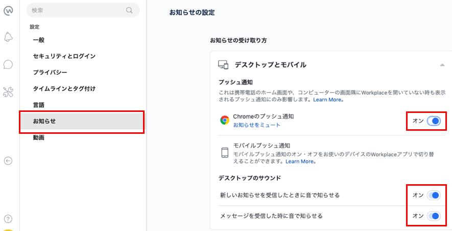 WP_notice2