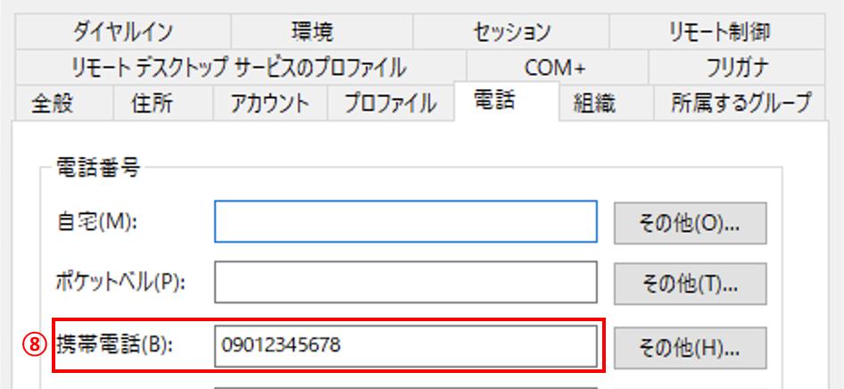 sync-item-onpread_04