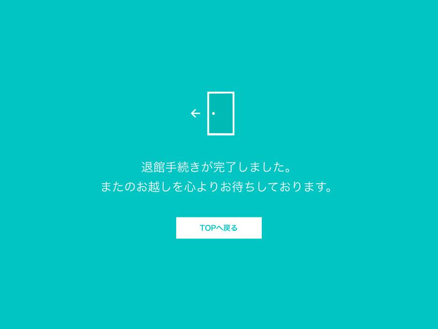 exit-flow06
