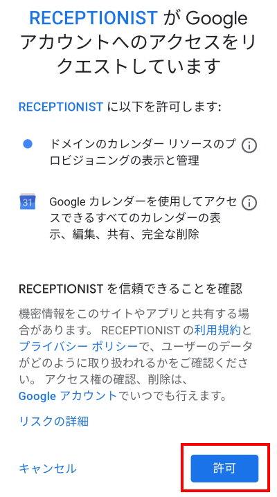 plansapp_calendar-google_01